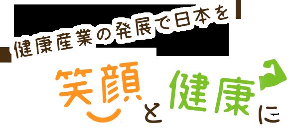 健康産業の発展で日本を笑顔と健康に